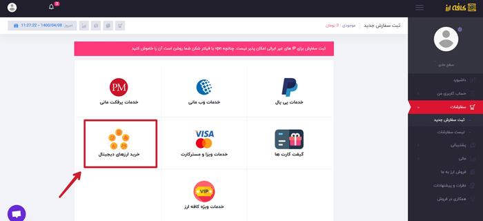 خرید ارز Keep Network